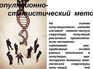 На основе популяционного метода изучают генети-ческую структуру популяций раз