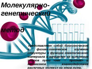 представляет собой биохимическое и физико-химическое изучение структуры и фу