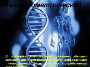 Антропометрический метод В медицине все большее значение уделяют конституцион