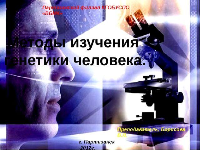 Методы изучения генетики человека. Партизанский филиал КГОБУСПО «ВБМК» Препод...