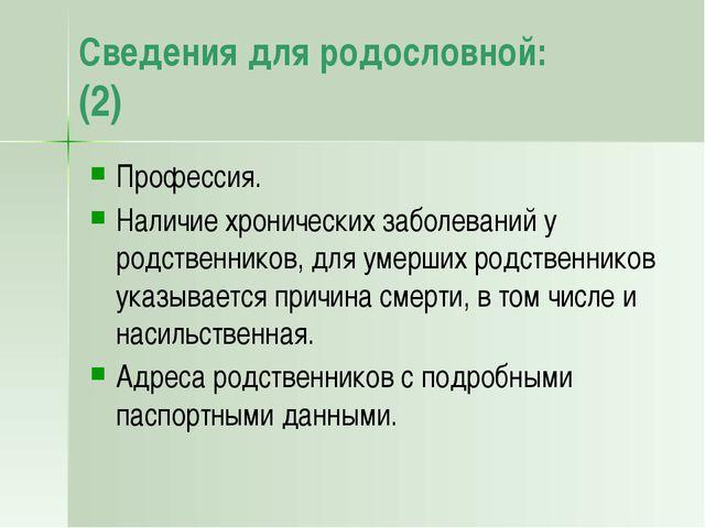 Сведения для родословной: (2) Профессия. Наличие хронических заболеваний у ро...