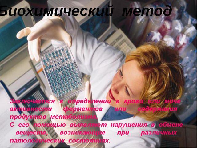 Биохимический метод Заключается в определении в крови или моче активности фер...