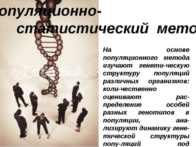 На основе популяционного метода изучают генети-ческую структуру популяций раз...
