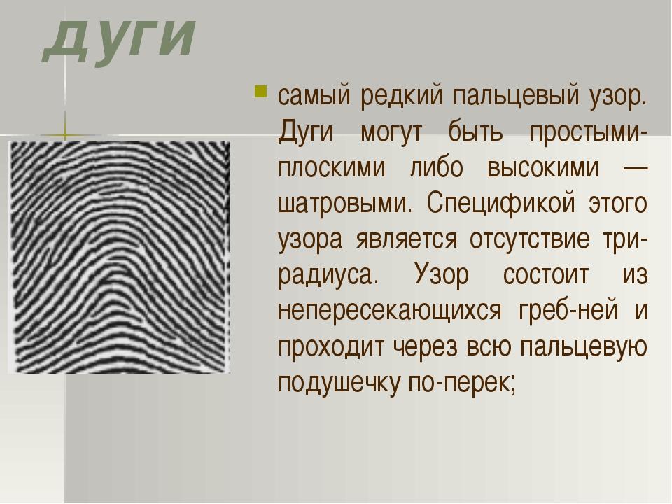 дуги самый редкий пальцевый узор. Дуги могут быть простыми-плоскими либо выс...