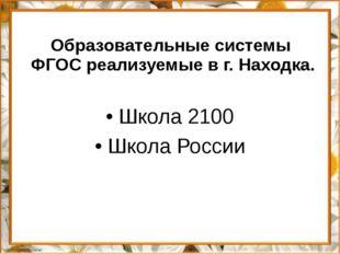 Образовательные системы ФГОС реализуемые в г. Находка. Школа 2100 Школа России