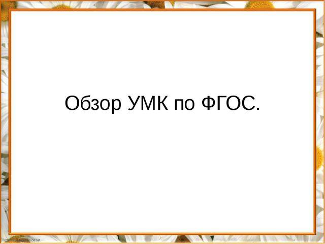 Обзор УМК по ФГОС.
