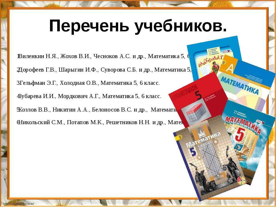 Перечень учебников. Виленкин Н.Я., Жохов В.И., Чесноков А.С. и др., Математик...