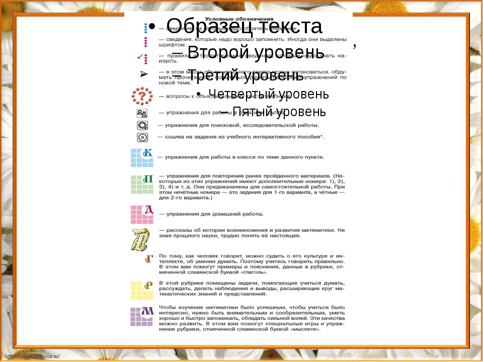 Виленкин Н.Я., Жохов В.И., Чесноков А.С. и др.