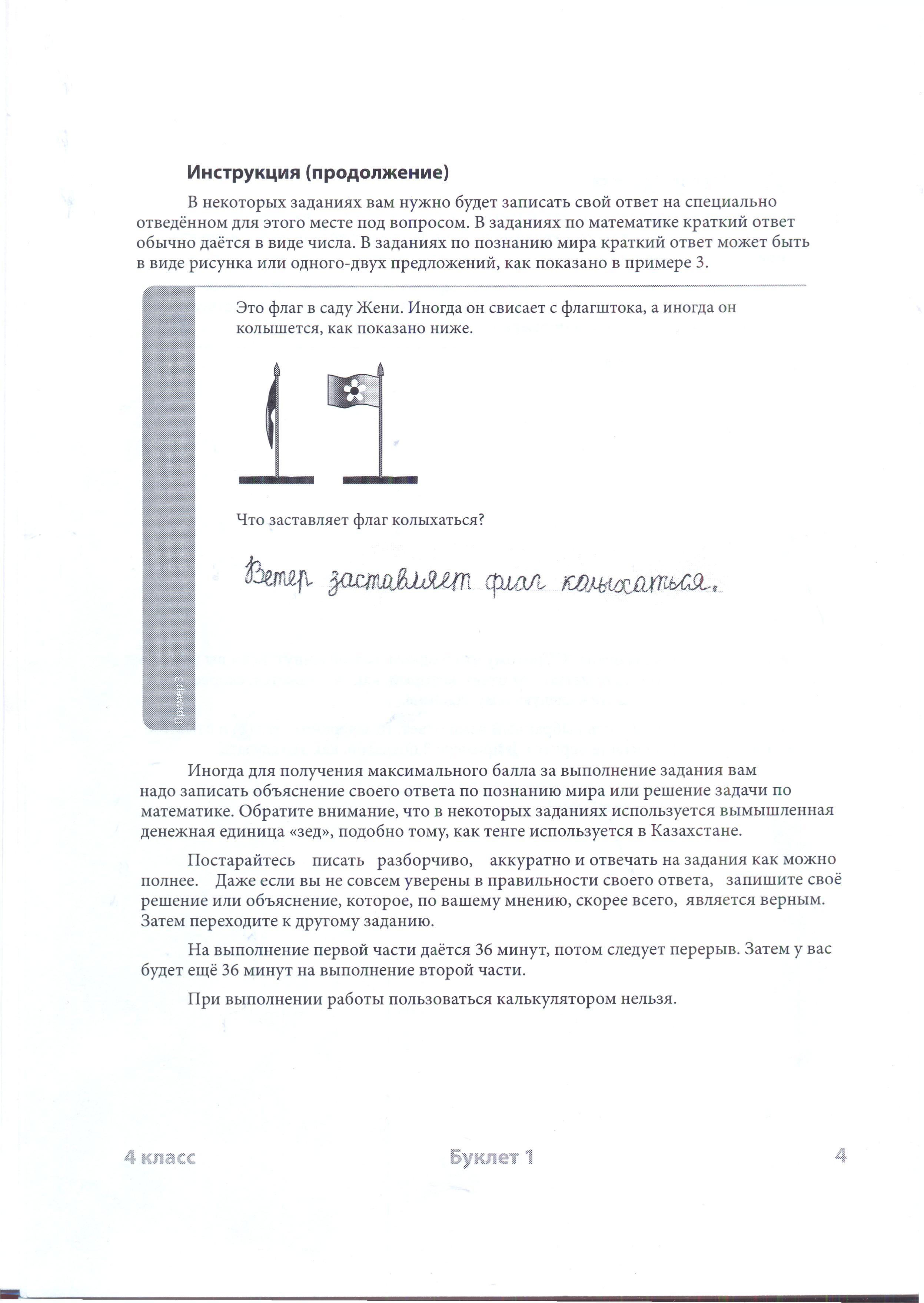 H:\Доклад ТИМСС Алматы 8.04.2014\TIMSS MATEM 4 kl_1 var\Matematic_4 kl_1 var0002.jpg