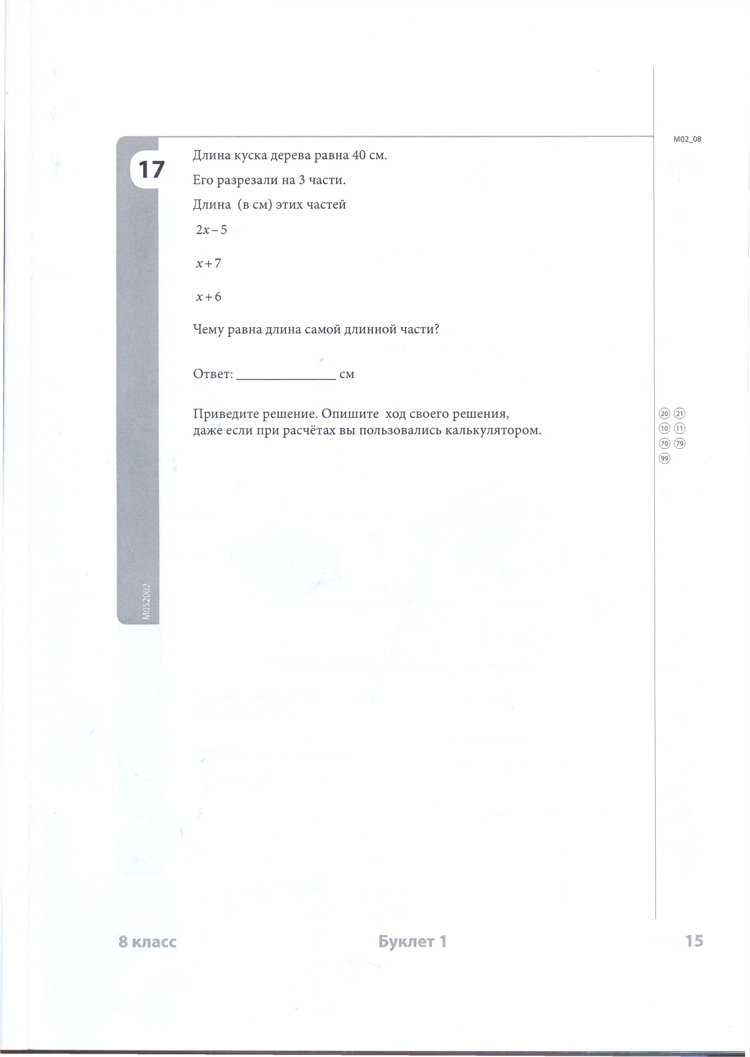 H:\Доклад ТИМСС Алматы 8.04.2014\TIMSS MATEM 8 kl_1 var\Matematic 8 kl_1 var0011.jpg