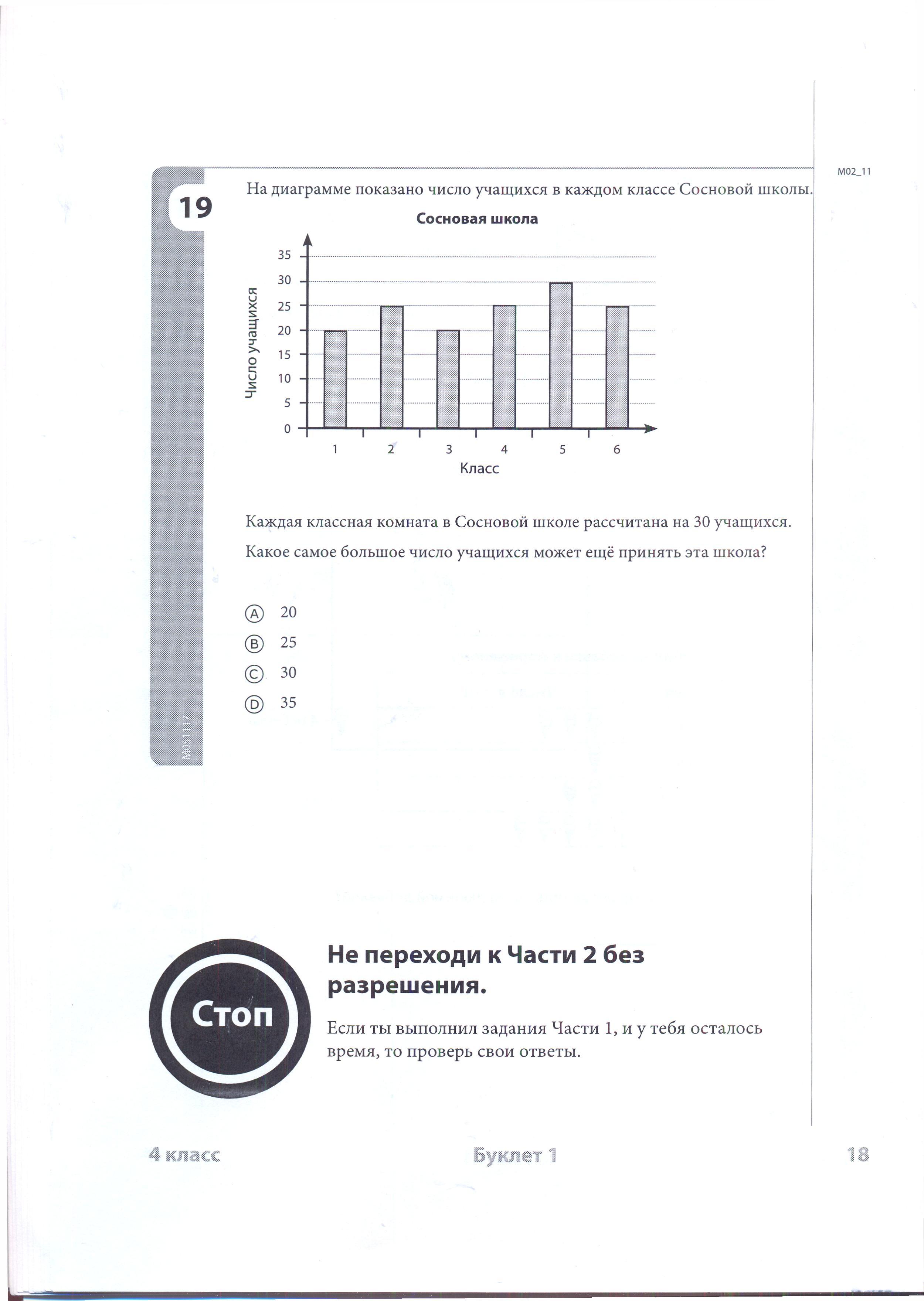 H:\Доклад ТИМСС Алматы 8.04.2014\TIMSS MATEM 4 kl_1 var\Matematic_4 kl_1 var0015.jpg