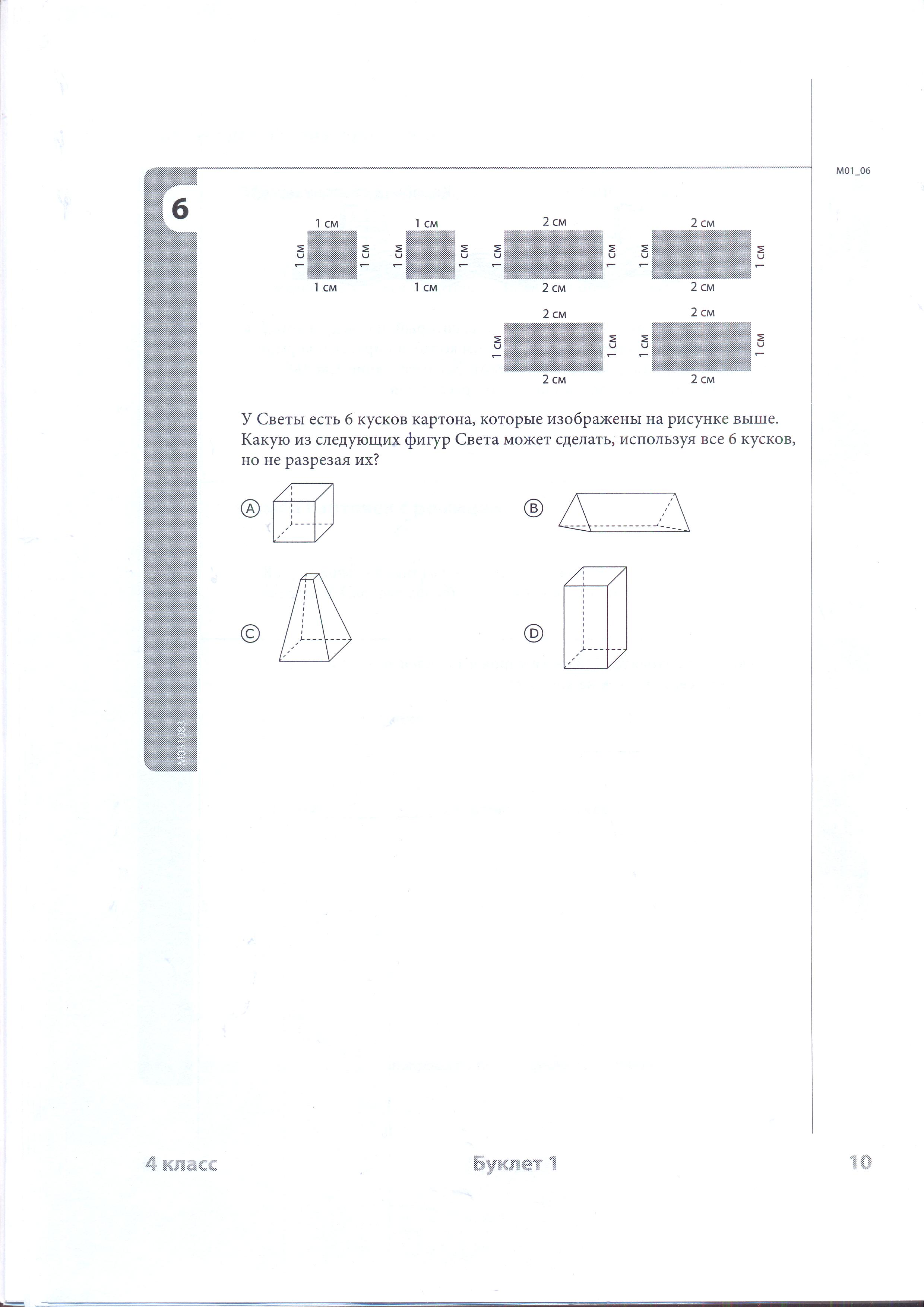 H:\Доклад ТИМСС Алматы 8.04.2014\TIMSS MATEM 4 kl_1 var\Matematic_4 kl_1 var0007.jpg