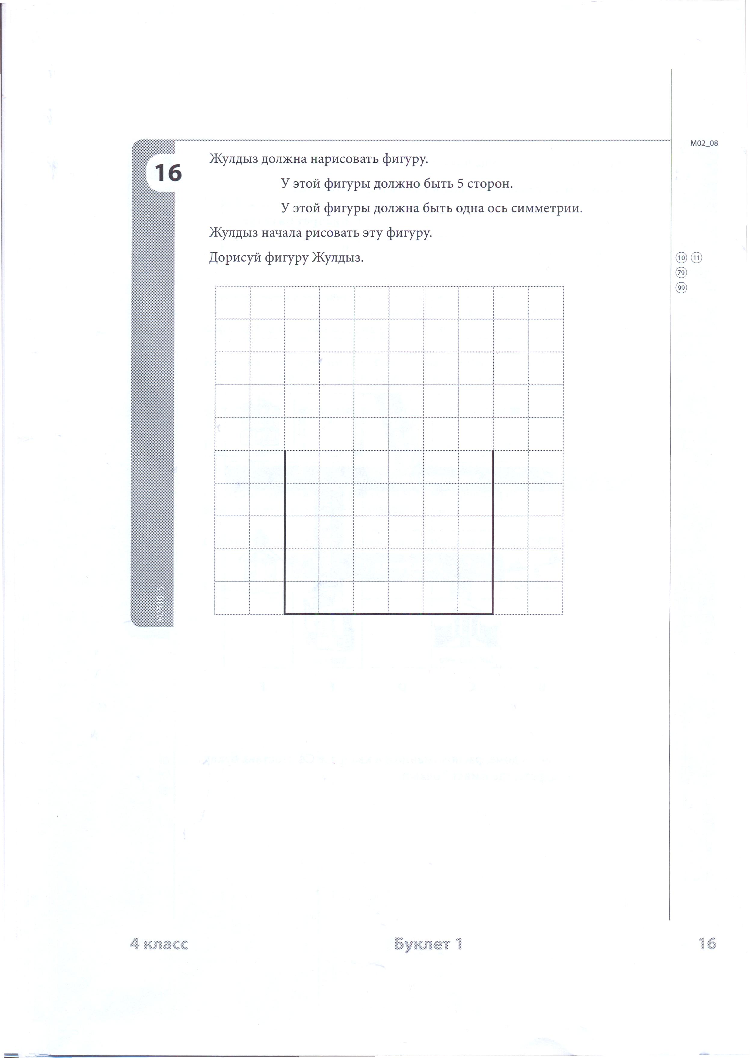 H:\Доклад ТИМСС Алматы 8.04.2014\TIMSS MATEM 4 kl_1 var\Matematic_4 kl_1 var0013.jpg