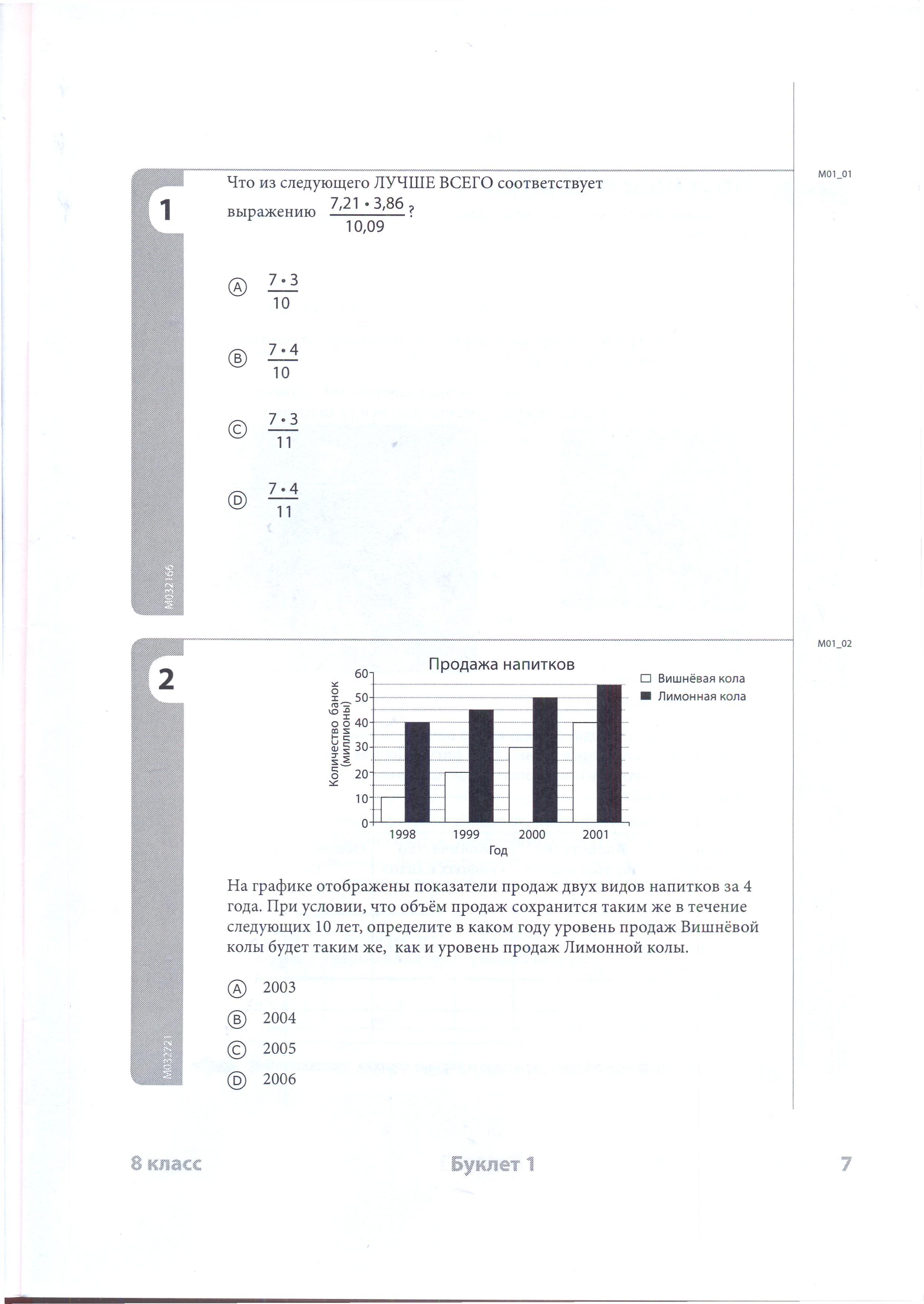 H:\Доклад ТИМСС Алматы 8.04.2014\TIMSS MATEM 8 kl_1 var\Matematic 8 kl_1 var0003.jpg