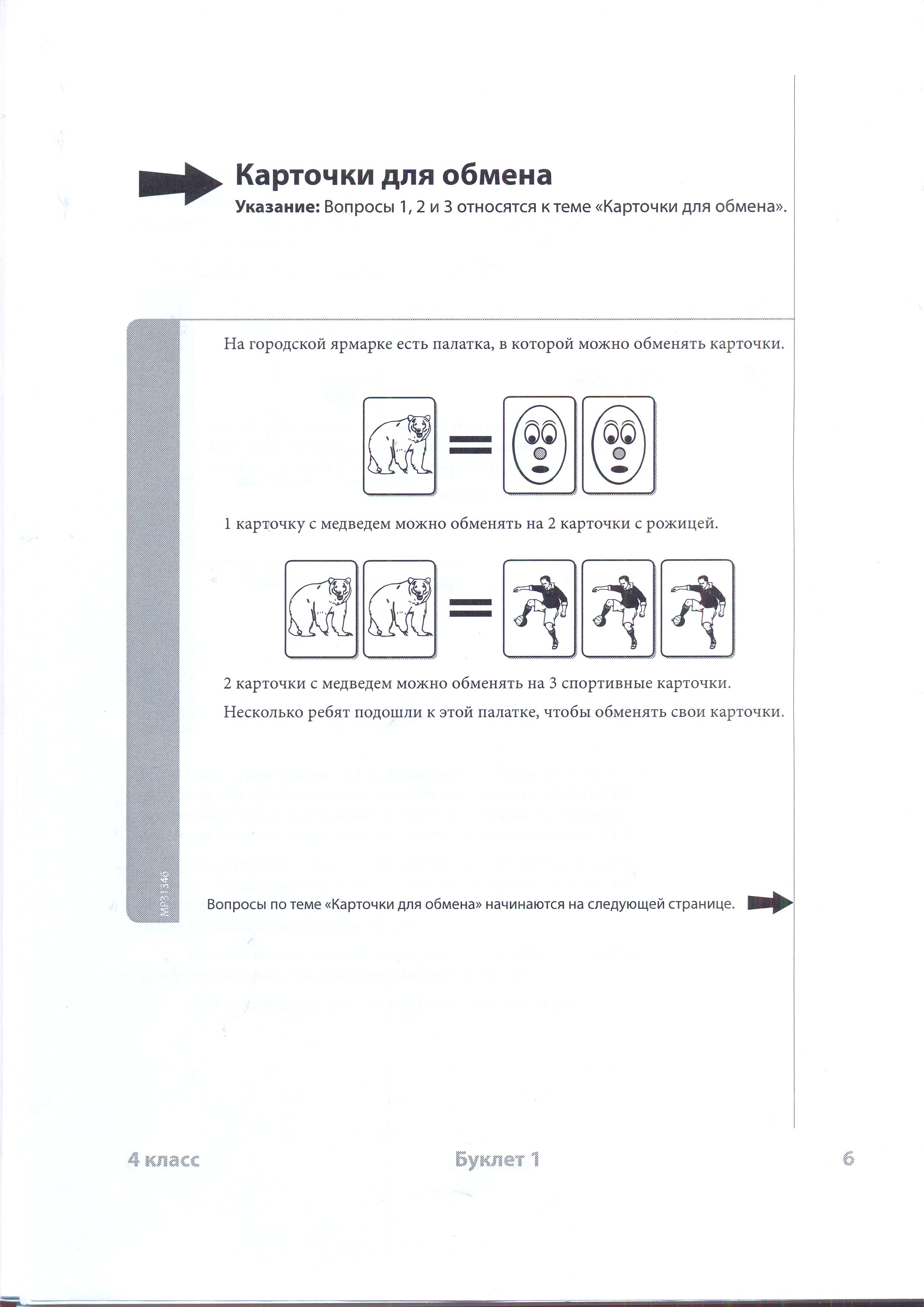 H:\Доклад ТИМСС Алматы 8.04.2014\TIMSS MATEM 4 kl_1 var\Matematic_4 kl_1 var0003.jpg