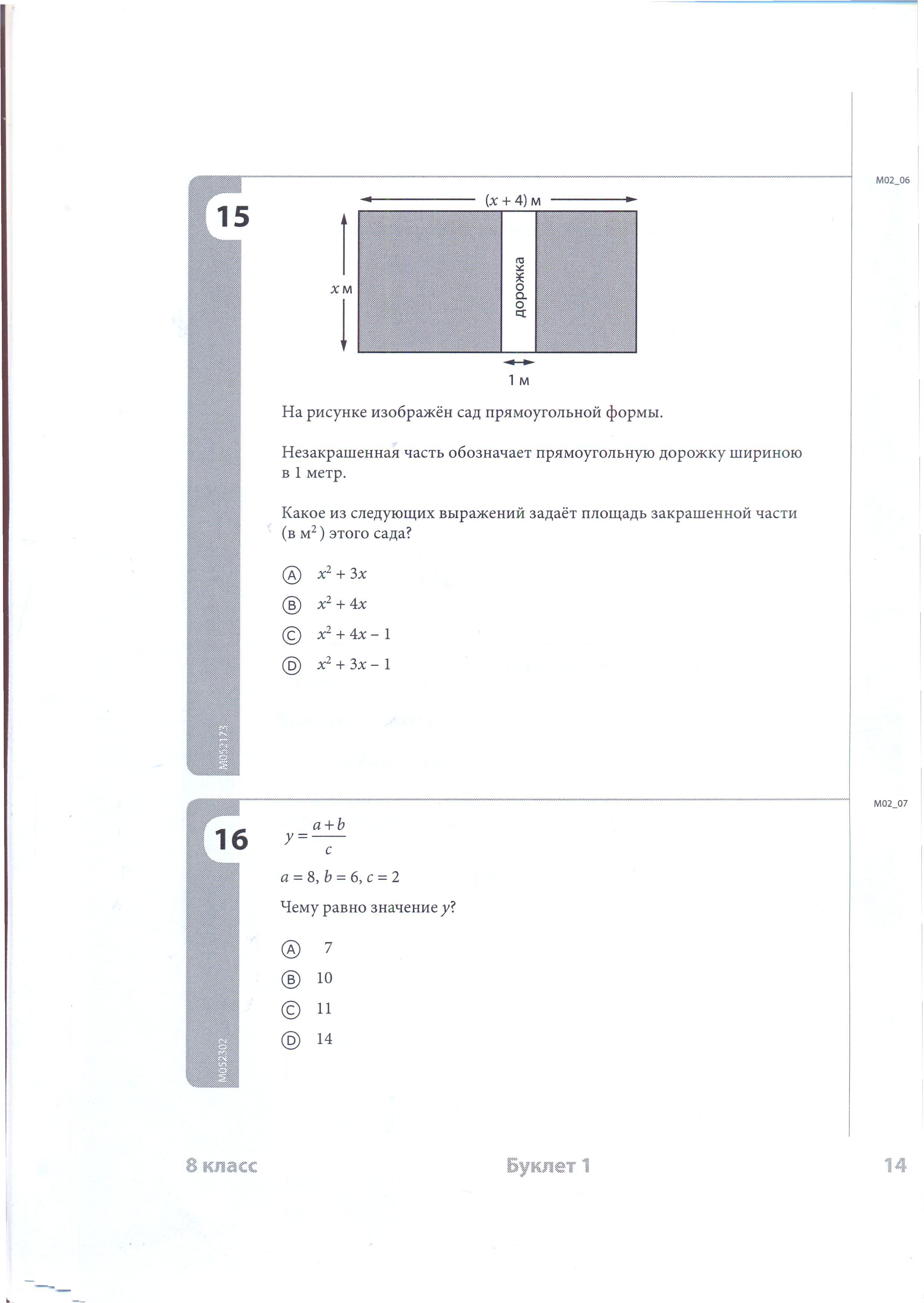 H:\Доклад ТИМСС Алматы 8.04.2014\TIMSS MATEM 8 kl_1 var\Matematic 8 kl_1 var0010.jpg