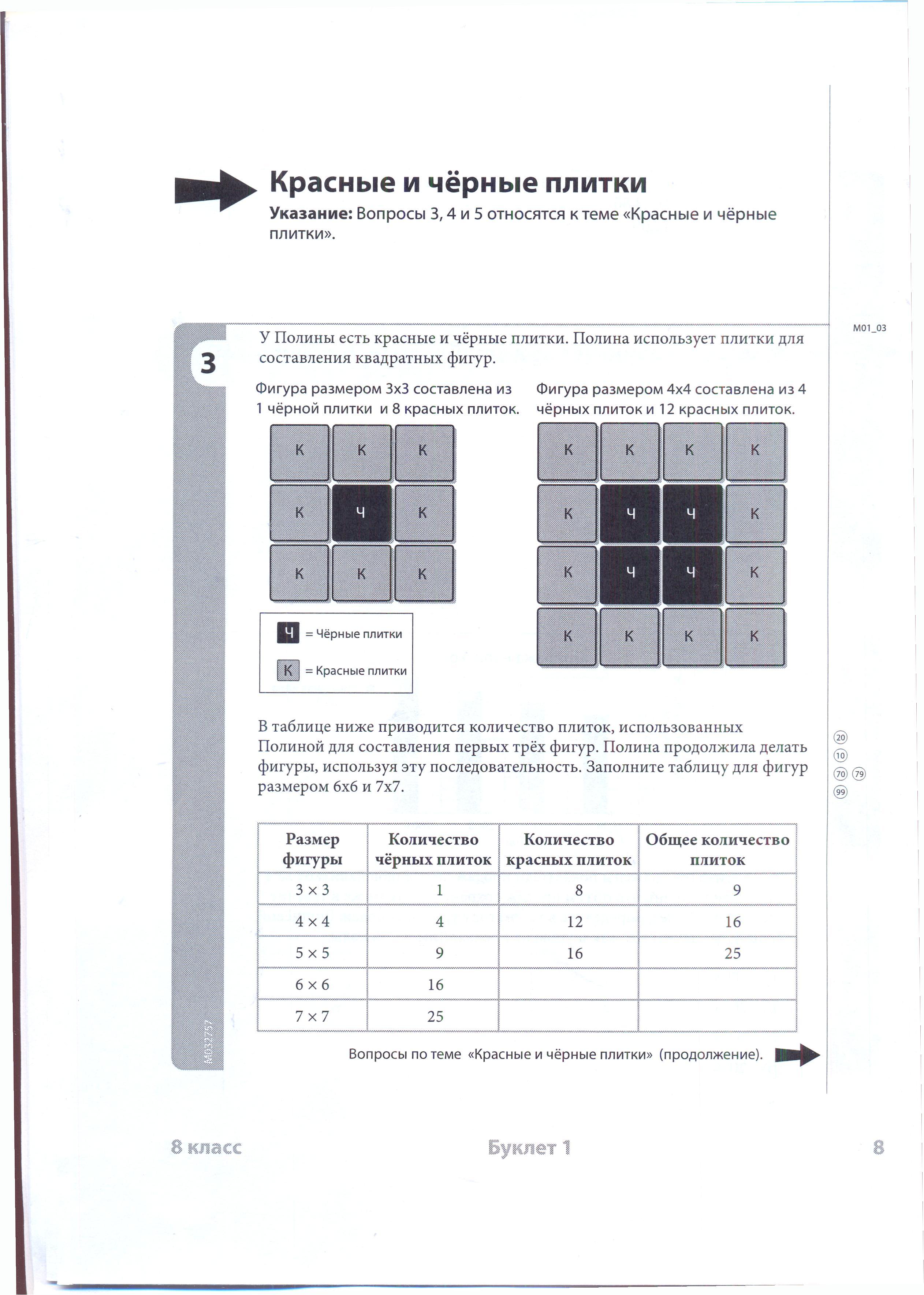 H:\Доклад ТИМСС Алматы 8.04.2014\TIMSS MATEM 8 kl_1 var\Matematic 8 kl_1 var0004.jpg