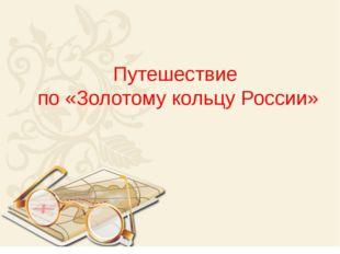 Путешествие по «Золотому кольцу России»