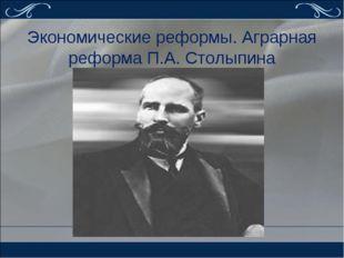 Экономические реформы. Аграрная реформа П.А. Столыпина