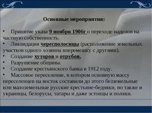 Основные мероприятия: Принятие указа 9 ноября 1906г о переходе наделов на час
