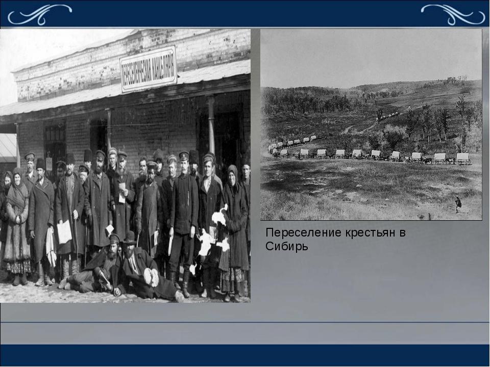 Переселение крестьян в Сибирь