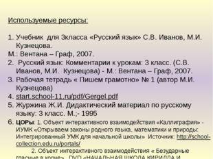 Используемые ресурсы: 1. Учебник для 3класса «Русский язык» С.В. Иванов, М.И.