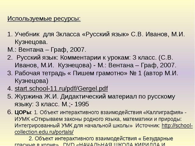 Используемые ресурсы: 1. Учебник для 3класса «Русский язык» С.В. Иванов, М.И....