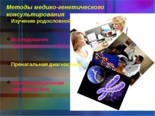 Методы медико-генетического консультирования Изучение родословной Исследовани
