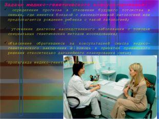 Задачи медико-генетического консультирования: определение прогноза в отношени