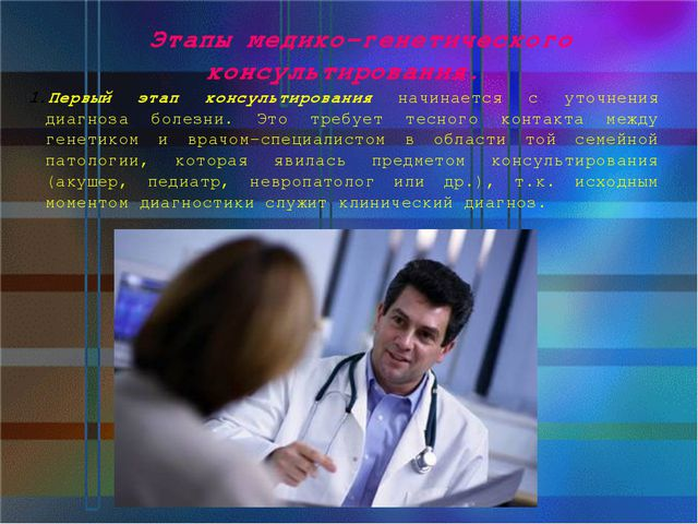 Этапы медико-генетического консультирования. Первый этап консультирования на...