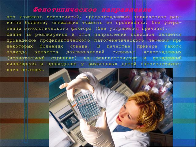 Фенотипическое направление это комплекс мероприятий, предупреждающих клиничес...