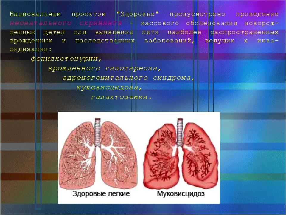 """Национальным проектом """"Здоровье"""" предусмотрено проведение неонатального скрин..."""