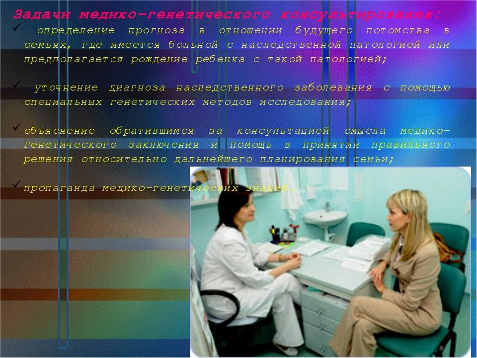 Задачи медико-генетического консультирования: определение прогноза в отношени...