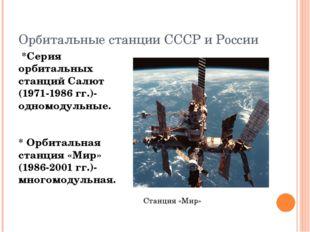 Орбитальные станции СССР и России *Серия орбитальных станций Салют (1971-1986