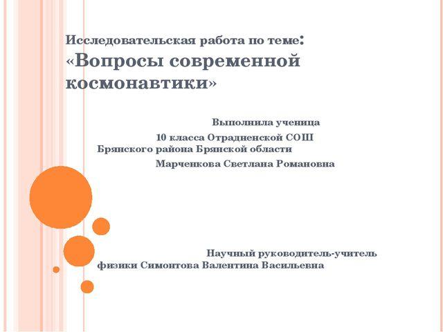 Исследовательская работа по теме: «Вопросы современной космонавтики» Выполнил...