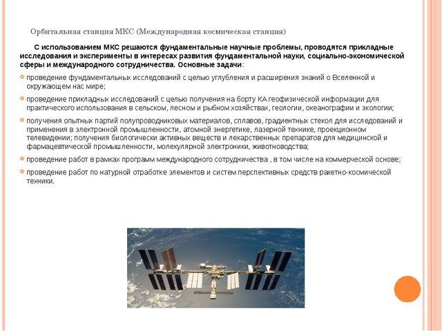 Орбитальная станция МКС (Международная космическая станция) С использованием...