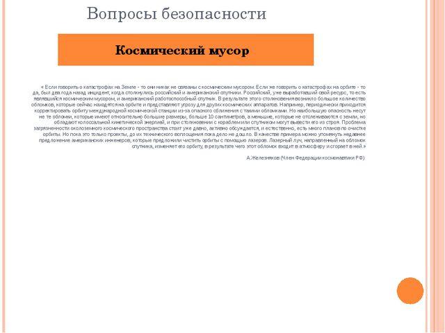 Вопросы безопасности « Если говорить о катастрофах на Земле - то они никак н...