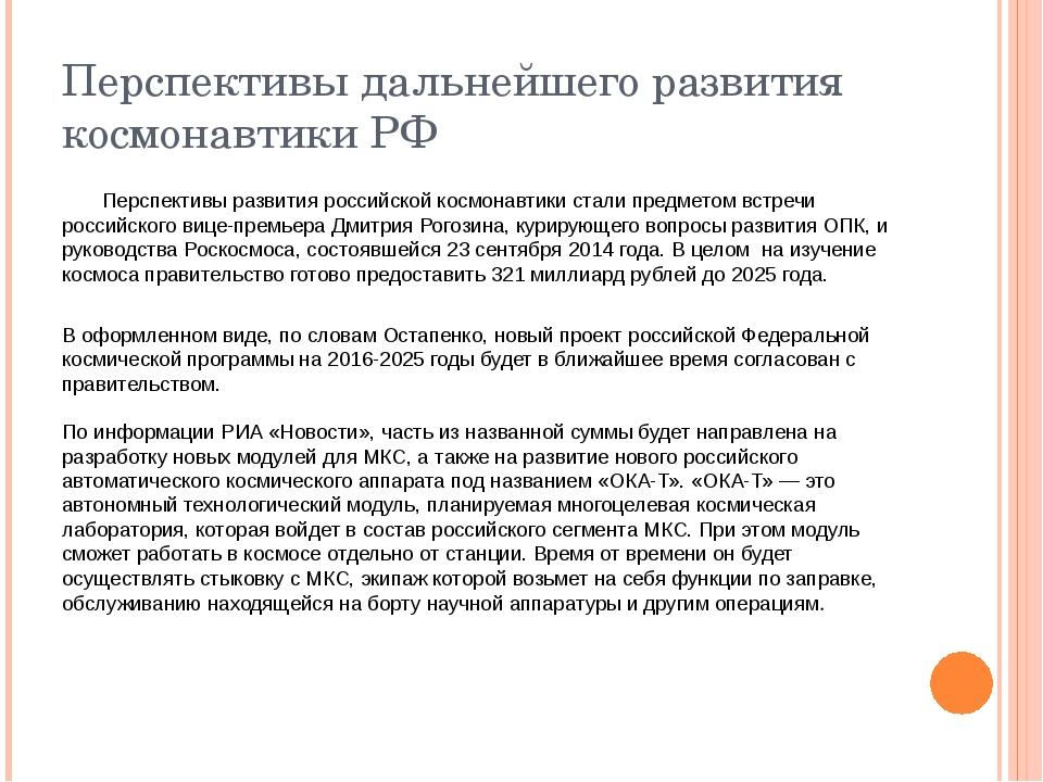 Перспективы дальнейшего развития космонавтики РФ Перспективы развития российс...