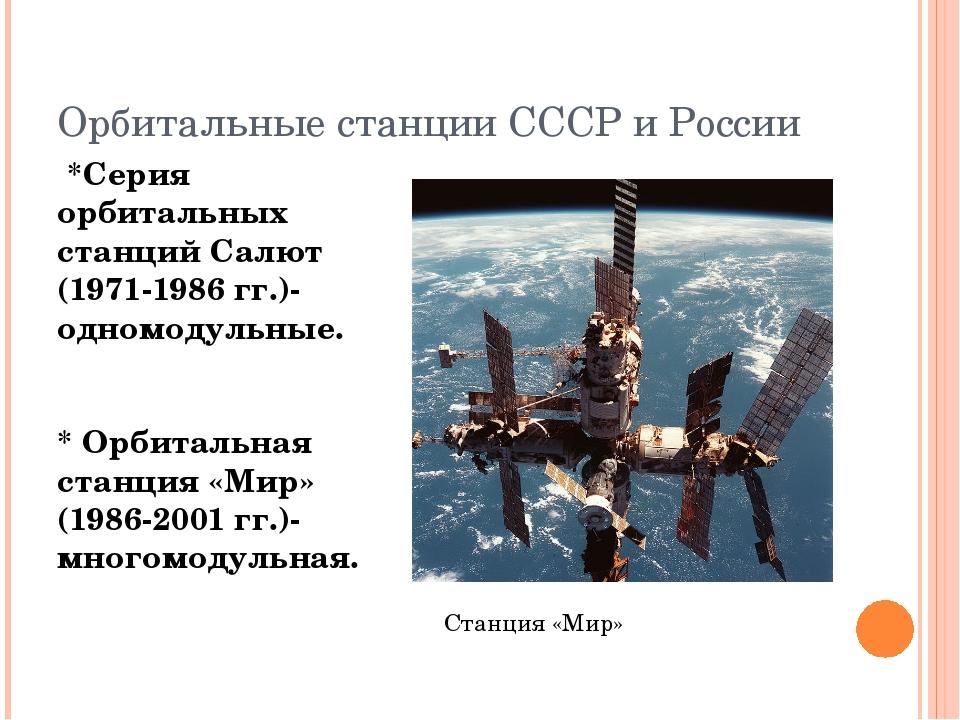Орбитальные станции СССР и России *Серия орбитальных станций Салют (1971-1986...