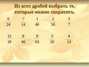 Из всех дробей выбрать те, которые можно сократить. 6 7 1 2 3 24 14 40 10 7 1
