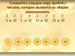 Соединить каждую пару дробей с числом, которое является их общим знаменателем