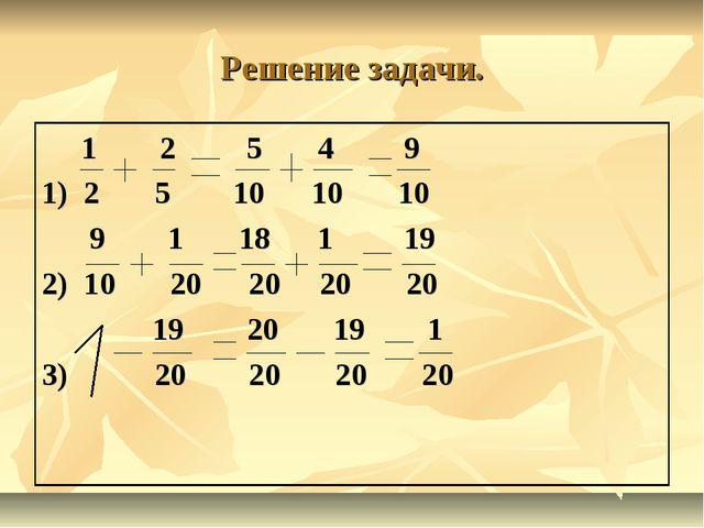 Решение задачи. 1 2 5 4 9 1) 2 5 10 10 10 9 1 18 1 19 2) 10 20 20 20 20 19 20...
