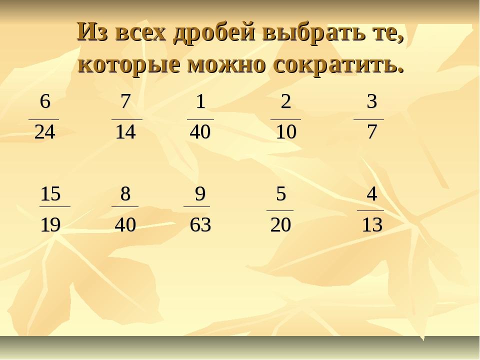 Из всех дробей выбрать те, которые можно сократить. 6 7 1 2 3 24 14 40 10 7 1...