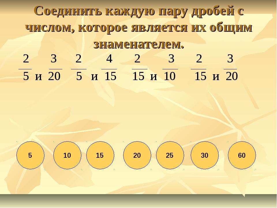 Соединить каждую пару дробей с числом, которое является их общим знаменателем...