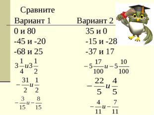 Сравните Вариант 1 Вариант 2 0 и 80 -45 и -20 -68 и 25 35 и 0 -15 и -28 -37 и