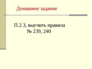 Домашнее задание П.2.3, выучить правила № 239, 240