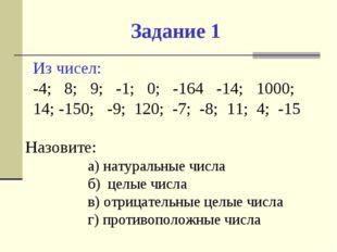 Задание 1 Из чисел: -4; 8; 9; -1; 0; -164 -14; 1000; 14; -150; -9; 120; -7; -