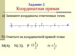 Задание 2 Координатная прямая а) Запишите координаты отмеченных точек б) Отме