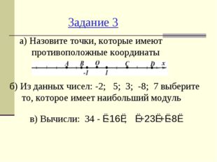 Задание 3 а) Назовите точки, которые имеют противоположные координаты б) Из д