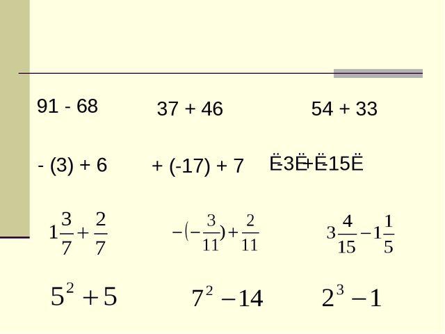 37 + 46 ∣-3∣+∣-15∣ - (3) + 6 + (-17) + 7 91 - 68 54 + 33